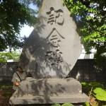 浪岡にあるキリスト教の記念碑